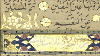 A page of the digitized Qur'an.