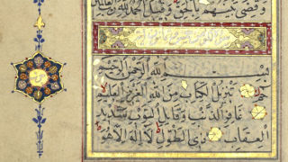 A look inside a page of the digitized Qur'an.